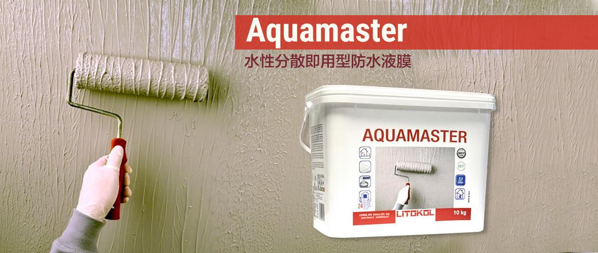 aquamaster_cn_v1